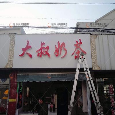 孙蒋路奶茶店发光字,闪动灯箱制作安装